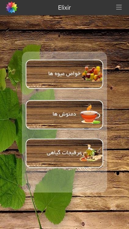 Elixir ( اکسیر دمنوش ها، میوه ها و عرقیجات )