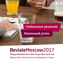 Beviale Moscow 2017. Выставка индустрии напитков