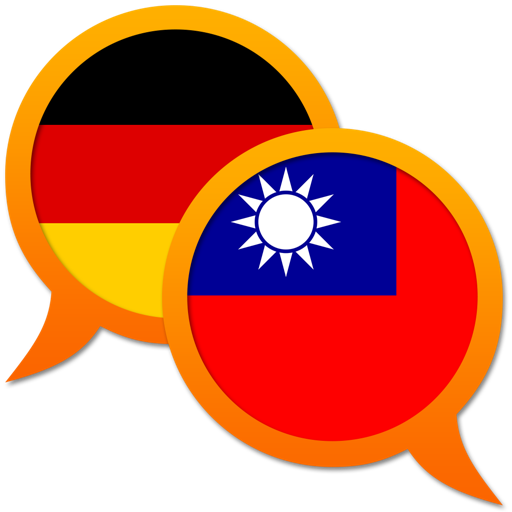German Chinese Traditional dictionary