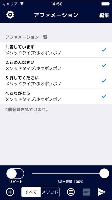 アファメーション(録音音声、音声合成) screenshot1