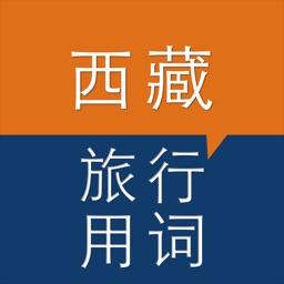 Tibet Travel Phrase Chinese