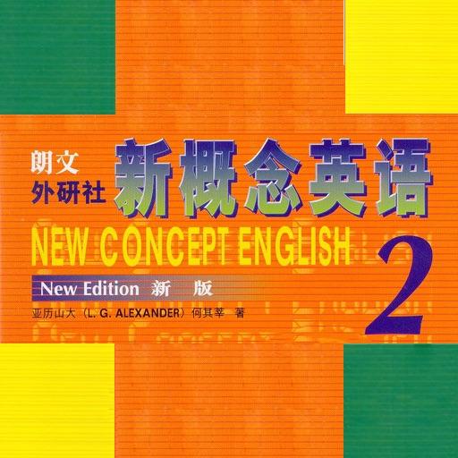 新概念英语(第二册)—升级版