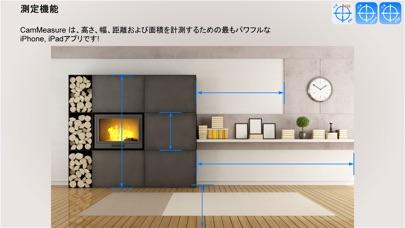 CamMeasure Lite - あなたのカメラでどんな高さ、幅、距離、面積も測定する!のスクリーンショット4