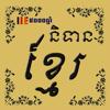 Khmer Tale