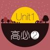 WOAO-背单词·英语高中必修第二册Unit1 高中必修2(人教版)