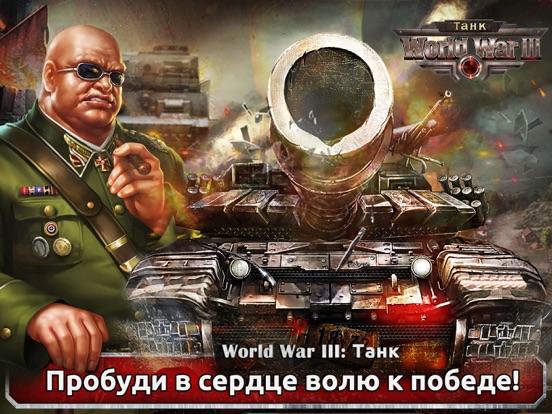 World War III: Танк на iPad