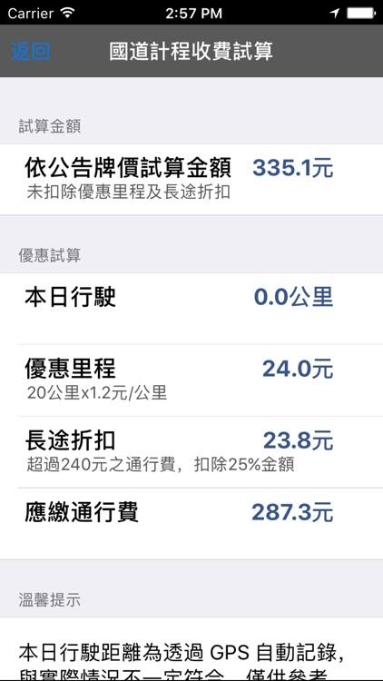 導航PAPAGO! Taiwan by GOLiFE screenshot-4