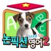 논픽션영어- 웅진 스텝업 리더스 논픽션 시리즈2 저학년