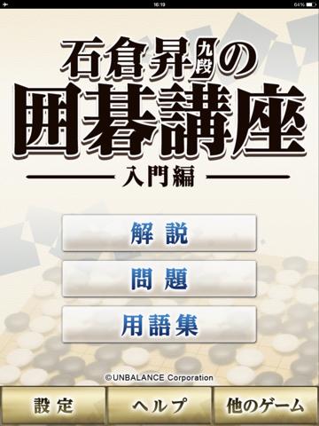 石倉昇九段の囲碁講座 入門編のおすすめ画像1