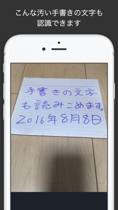 画像、写真から文字を認識するOCRアプリのおすすめ画像1