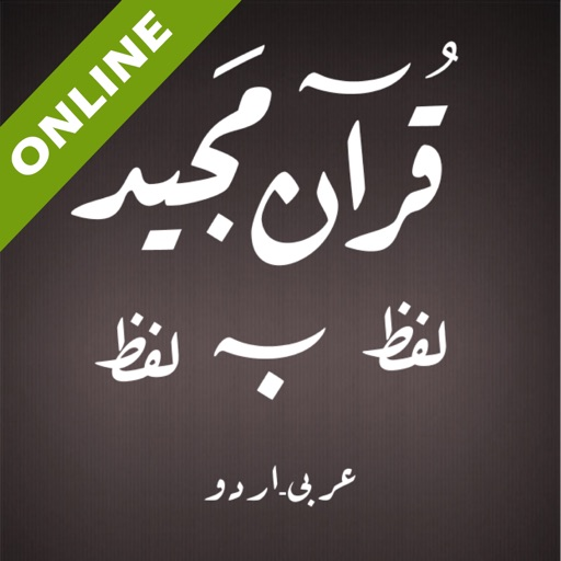 Urdu Quran Word To Word Online