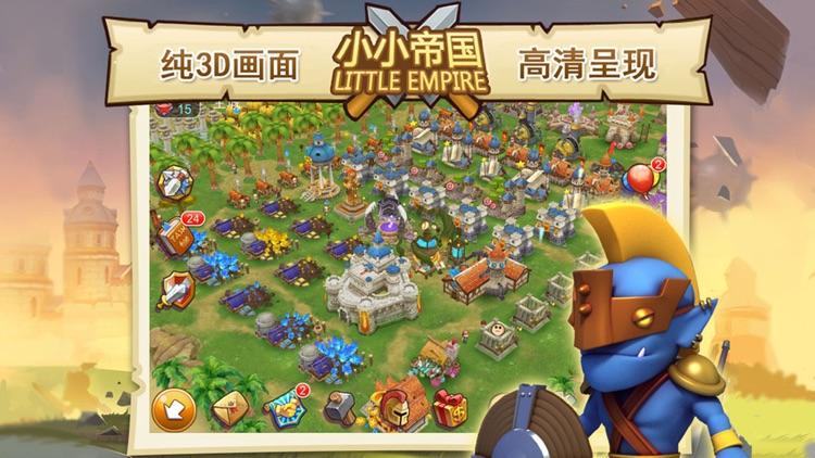 小小帝国 screenshot-2
