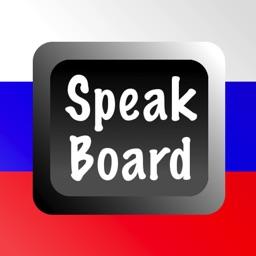 Russian Speak Board