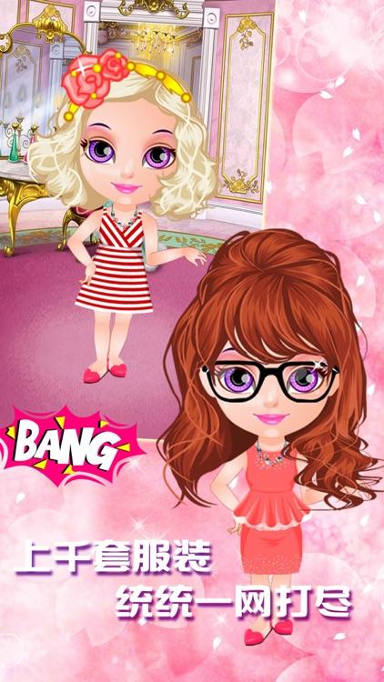 公主的舞会-女孩子的美容、换装、装扮游戏 screenshot-3