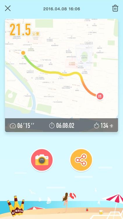 运动跑步助手 - 运动达人必备的跑步记录软件 screenshot-3