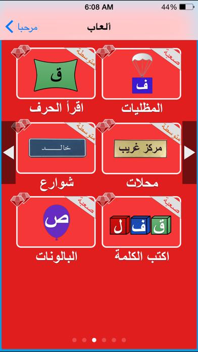 تعلم قراءة الأحرف العربية في 24 ساعة وأنت تلعب screenshot two