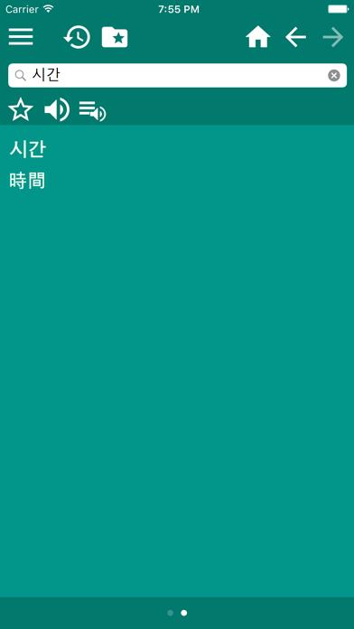 日本語韓国語辞書のおすすめ画像4