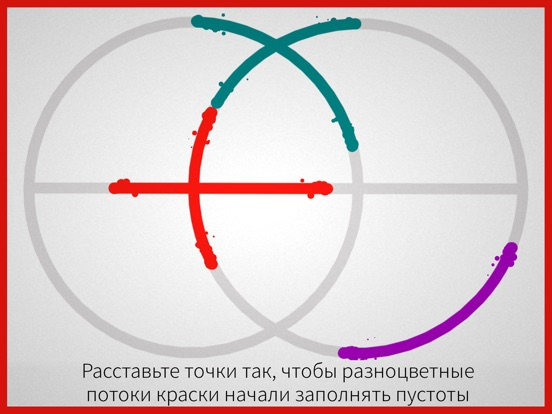 Lines the Game для iPad
