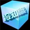 冷知識 之 生活篇 - iPadアプリ