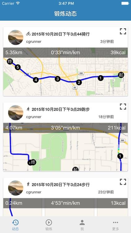 簇格运动-有格调更专业 screenshot-3