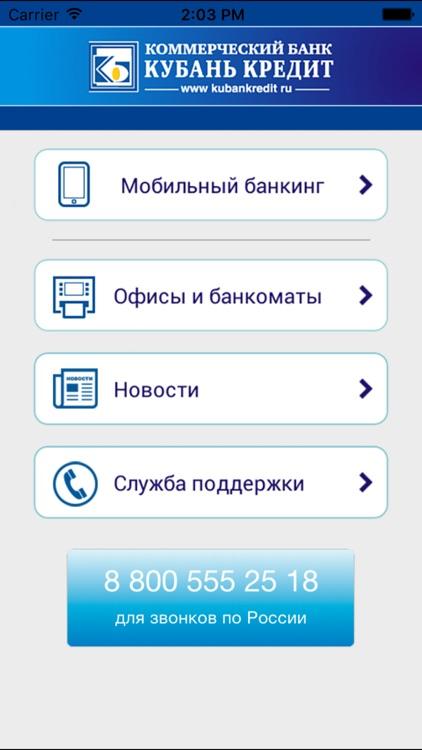 Кубань кредит интернет русфинанс банк оплатить кредит без комиссии