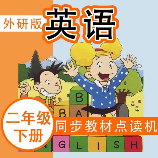 外研社版小学英语二年级下册点读课本