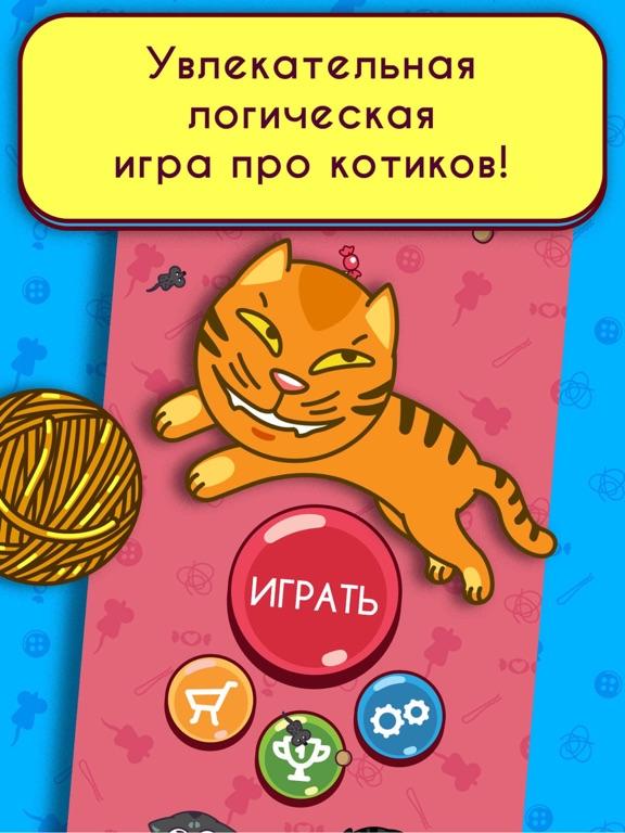 Котики! Три в ряд. на iPad