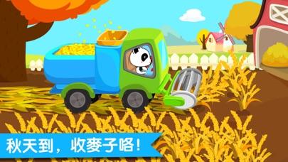 春夏秋冬-寶寶巴士屏幕截圖3