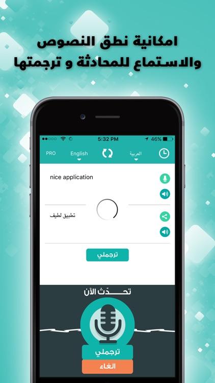 ترجمة قاموس تعلم انجليزي عربي screenshot-3