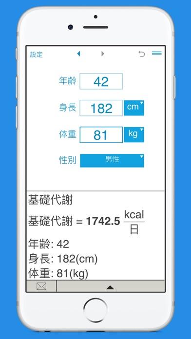 BMR(基礎代謝率)計算機 screenshot1