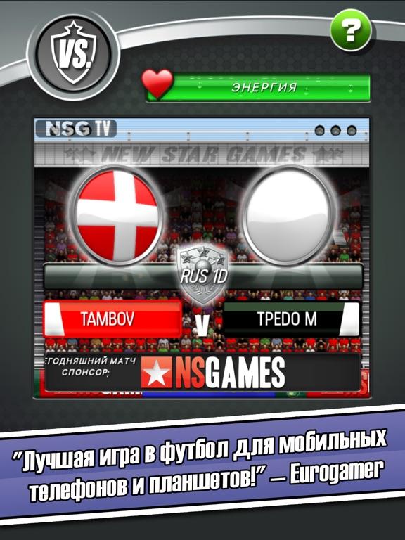 New Star Soccer Скриншоты7
