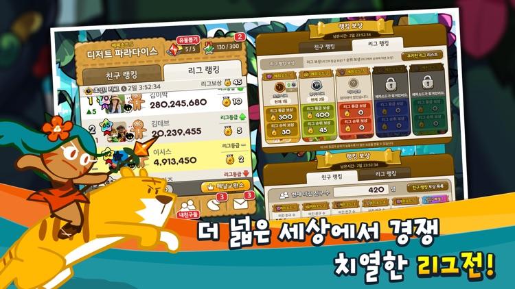 쿠키런 for Kakao screenshot-4