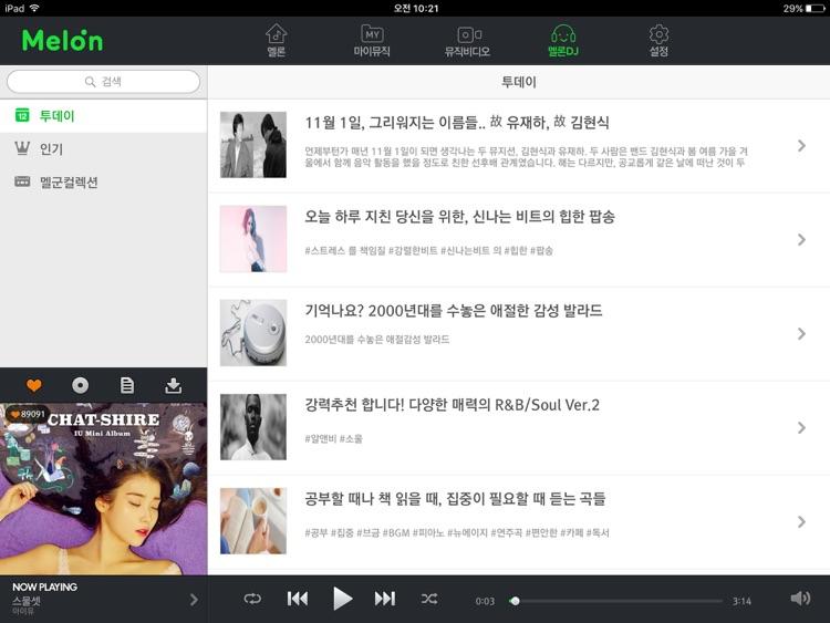 멜론(Melon) for iPad screenshot-4