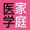 法研 六訂版 家庭医学大全科 - iPhoneアプリ