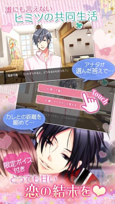 ルームシェア素顔のカレ Love Daysのスクリーンショット4