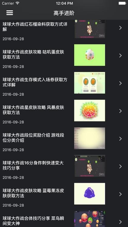 超级攻略 for 球球大作战 screenshot-4