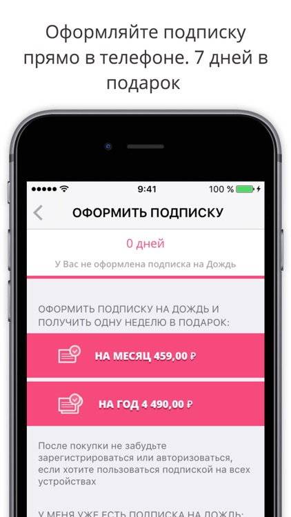 Дождь screenshot-3