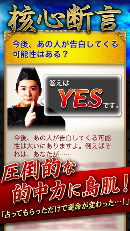 鳥肌的中【結界霊視占い】ラスト陰陽師・橋本京明 screenshot-3