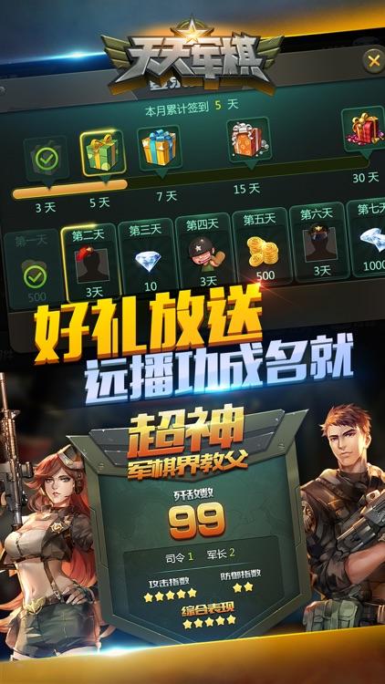 天天军棋腾讯版 screenshot-4