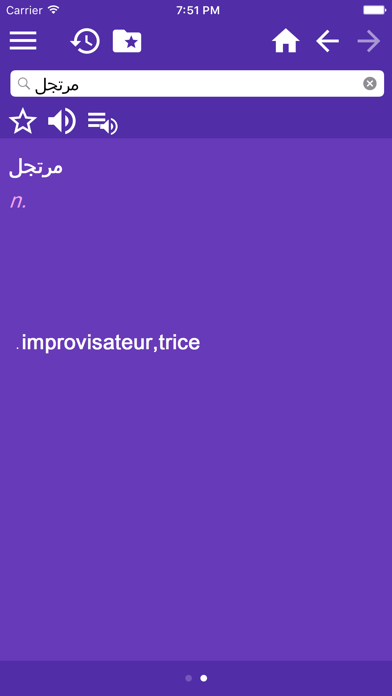 Baixar Arabic French Dictionary Free para Pc