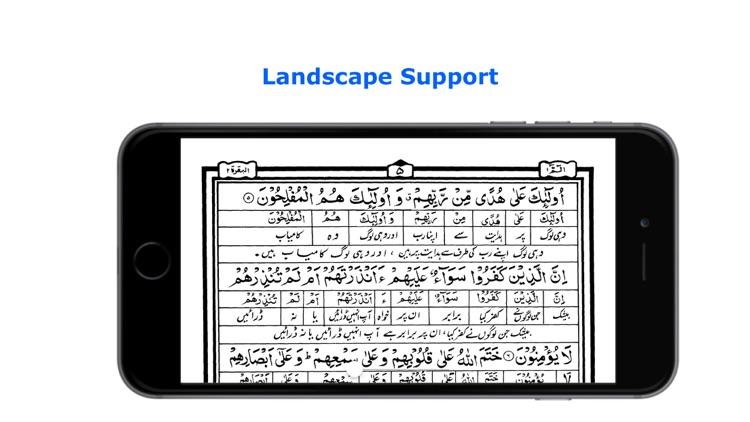 Urdu Quran Word To Word Online screenshot-3
