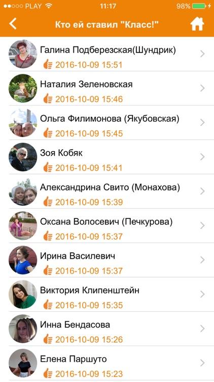 Невидимка ОК:статистика и активность Одноклассники screenshot-3