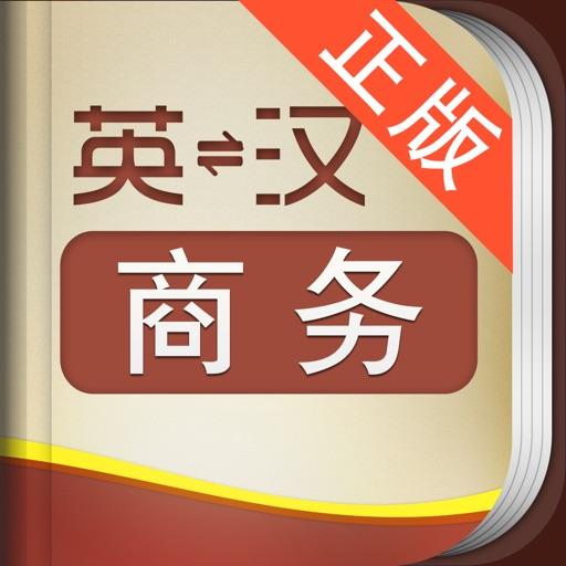 外教社商务英语词典