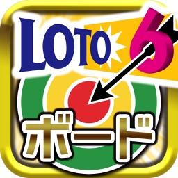 足すだけで4億円が当たる!?ロト6大当たりボードアプリ