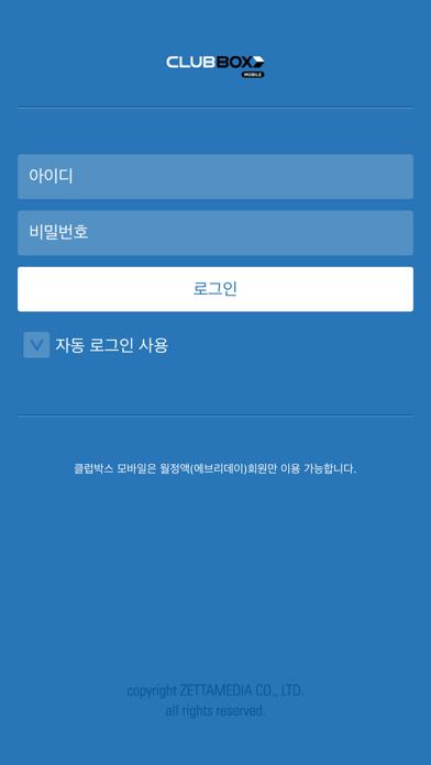 点击获取클럽박스(CLUBBOX) 모바일