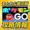 ポケGO攻略まとめ速報掲示板 for ポケモンGO iPhone