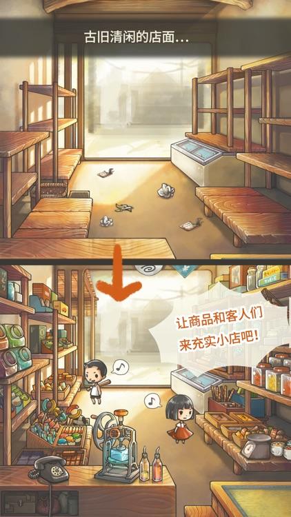 更加令人感动的养成游戏「昭和杂货店物语2」 screenshot-3