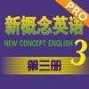 新概念英语第三册同步教材HD 培养听力翻译语法技能