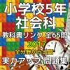 小学5年「社会科」教科書リンク実力問題集