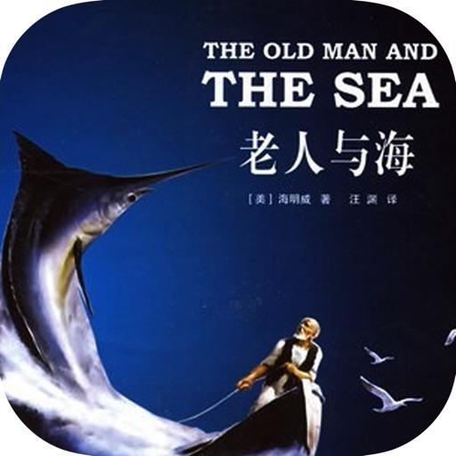 老人与海:美国作家海明威著名小说